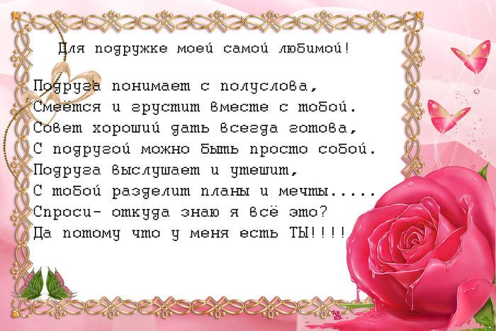 Поздравительные открытки в стихах подруге 198