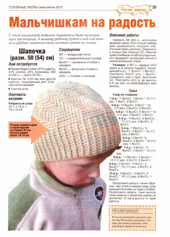Схемы вязания осенней шапки для мальчика 99