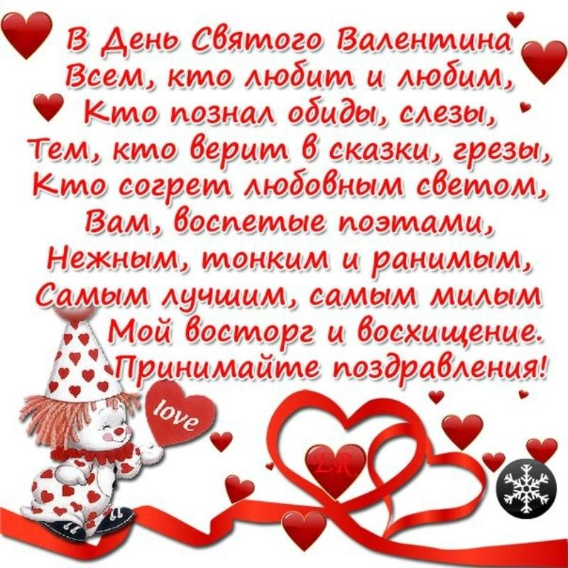 Короткие поздравления с днем святого валентина для всех