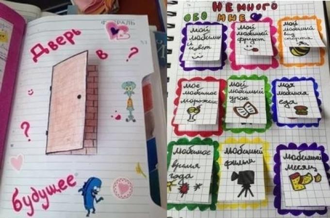 Как сделать свой дневник секретов 333