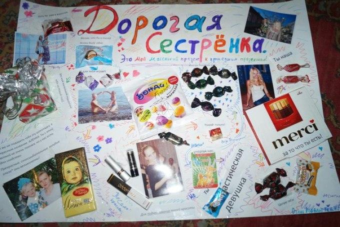 Плакаты ко дню рождения своими руками сестре 345