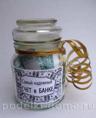 Как обыграть подарок деньги в банке 924