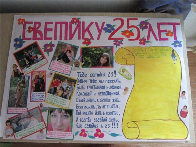 Плакаты ко дню рождения своими руками сестре 340