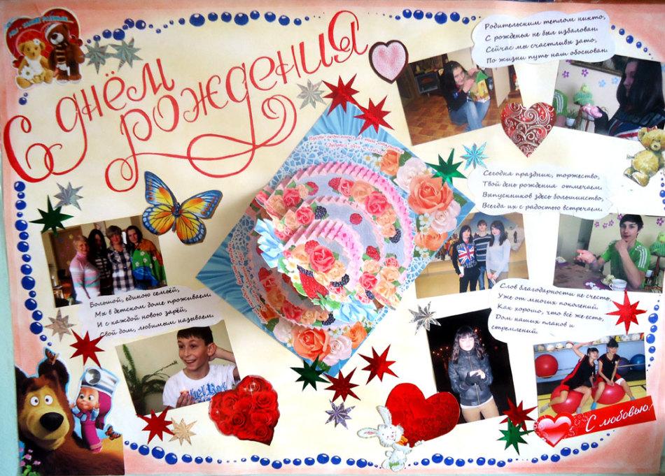 Коллаж на день рождения подруге с фотографиями 15