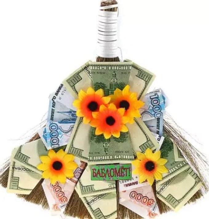 Стихи к подарку веник с деньгами бабломет 13